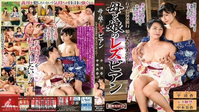 BKLD-011 Studio Ruby - Mother and Daughter Lesbian Series: Mother Falls For Daughter's Sexy Ass During Steamy Hot Springs Trip! Mika Nakamoto, Kiyoka Taira
