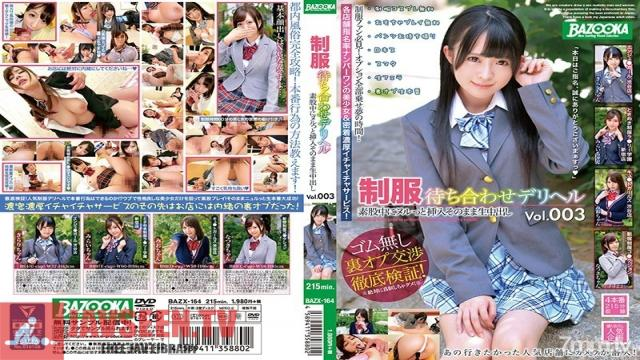 BAZX-164 Studio Media Station - A Delivery Health Call Girl In Uniform Who Will Meet You At A Secret location We Were Pussy Grinding When My Dick Just Slipped Right In And Then I Finished Her Off With Creampie Raw Footage Sex vol. 003