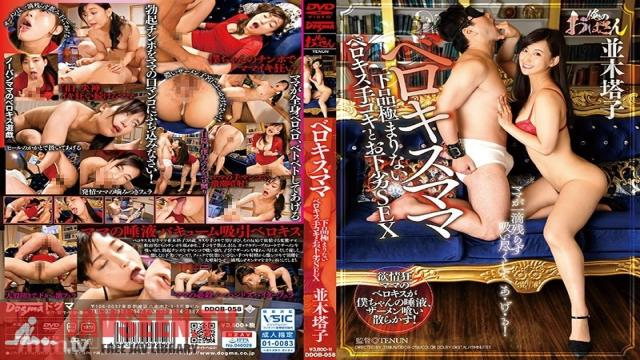 DDOB-058 Studio Dogma - A French Kissing Mama An Exceedingly Disgusting French Kiss And Handjob And Filthy Fuck