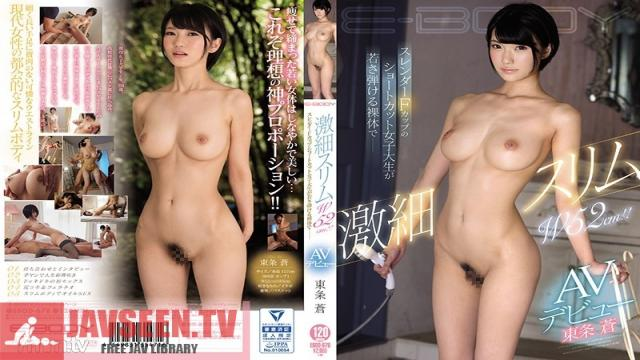 EBOD-678 Studio E-BODY - A Super Slim 52cm Waist!! This Slender F-Cup Titty College Girl With Short Hair Is Thrashing Her Naked Bodies With Abandon In This Adult Video Debut Aoi Tojo