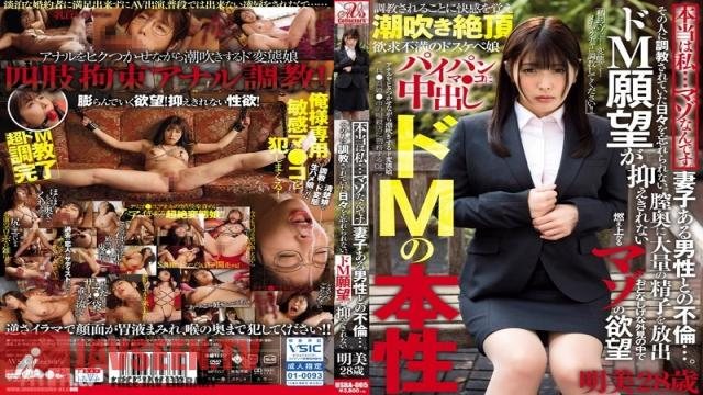 USBA-005 Studio AVS collector's - The Truth Is... I'm A Sub. An Affair With A Married Father... I Can't Forget The Days When He Used To Break Me In. Akemi, 28 Years Old, Can't Control Her Sub Fantasies