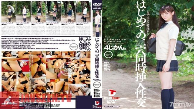 HFD-082 Studio Dream Ticket - First Simultaneous Fuck In Both Holes - Four Hours - The Best Of After School On Your Ass... 2 - I Wanna Take It In My Ass Too...