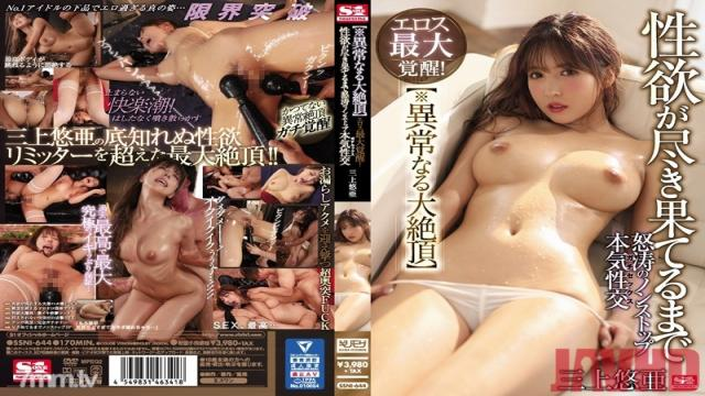 SSNI-644 Studio S1 NO.1 STYLE - [*Abnormal Orgasmic Ecstasy The Most Massive Eros Company Awakening! Furious Non-Stop Serious Sex Until She Uses Up All Of Her Lust Yua Mikami