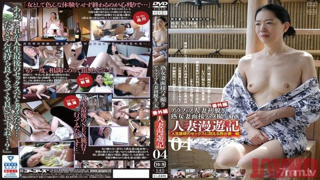 C-2481 Studio Gogos - POV Shots During This Mature Woman Wife's Interview (6) Extra Edition A Married Woman Journal Of Pleasure 04