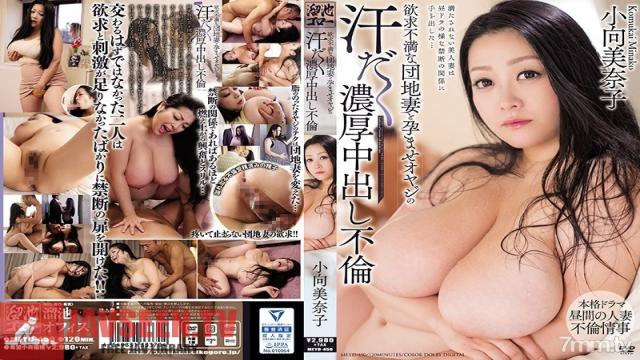 MEYD-450 Studio Tameike Goro - Filthy Raw Adulterous Sex Between A Horny Apartment Wife And A Sweaty Older Man Trying To Get Her Pregnant Minako Komukai