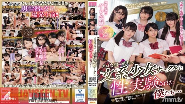 MIRD-182 Studio MOODYZ - We Were Forced To Become Sexual Experiment Test Subjects For An Out-Of-Control Barely Legal Literary Club With Runaway Erotic Daydream Fantasies...