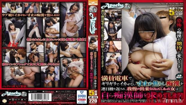 AP-723 Studio Apache - These Girls Get Fucked Every Day On A Crowded Train, But The Fuckers Don't Make Them Cum, So Finally They Take Matters Into Their Own Hands!