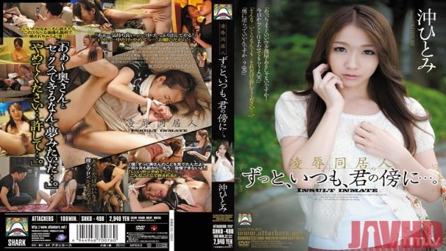 SHKD-498 Studio Attackers - The Torture & Rape Of A Roommate - I'll Always Be By Your Side... Hitomi Aki