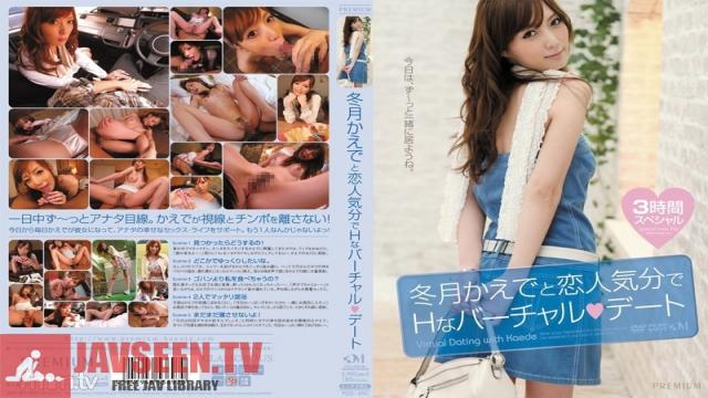 PGD-490 Studio PREMIUM - Hot New Lovers - Go On A Hot Virtual Date With Kaede Fuyutsuki