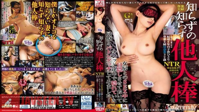 ICMN-013 Studio AVS collector's - Unknowing Unknowable Strange Men's Cocks He Blindfolded His Wife During Sex And Quietly Traded Places With His Co-Workers... Hotaru Mori