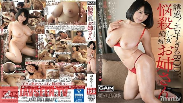 BHG-024 Studio gain corporation - BION Glamour Bombshell 'Healing Slut' Hottie Arisa Hanyu