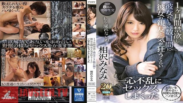IPX-273 Studio Idea Pocket - I Abstained From Sex For A Month And Had Passionate Sex While My Girlfriend Was Away With Her Best Friend. Minami Aizawa. A Total Of 8 Intimate Sex Scenes