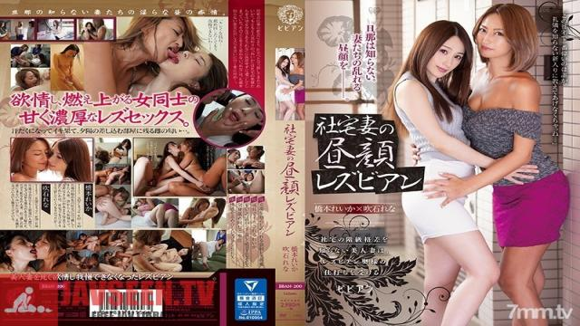 BBAN-200 Studio bibian - Lesbian Series Love In The Afternoon With A Company Assigned Wife Lena Fukiishi