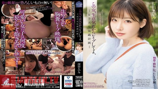 SHKD-849 Studio Attackers - This Woman's Cocky, I Want You To Rape Her. College Girl Rape Project. Eimi Fukada
