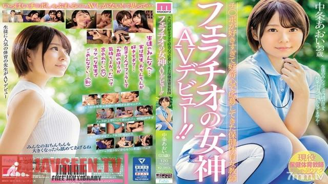 MIFD-074 Studio MOODYZ - A Female Health And Physical Education Teacher Applied To Appear In A Porno Out Of Curiosity Because She Loves Sex So Much. The Goddess Of Blowjobs Makes Her Porn Debut!! Aoi Nakajo