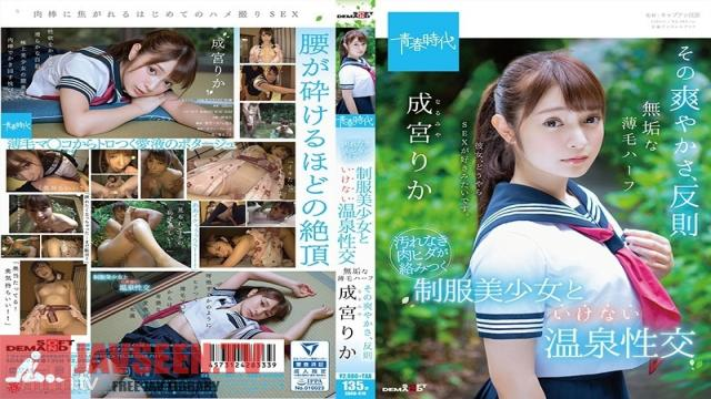 SDAB-070 Studio SOD Create - It Should Be Illegal To Be This Pleasant. Innocent Biracial Girl With Fine Hair. Rika Narumiya. Her Undefiled Pussy Clings To The Cock. Naughty Hot Spring Sex With A Beautiful Young Girl In Uniform