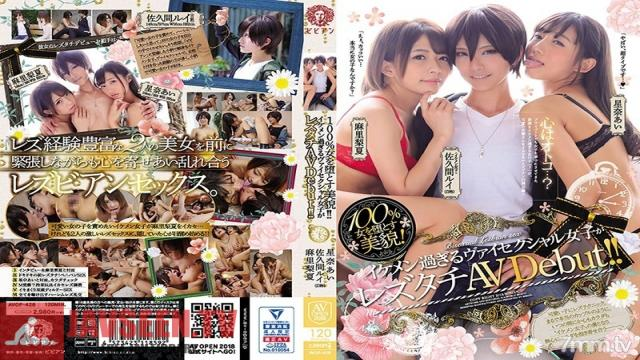 AVOP-428 Studio bibian - A Face That Will Enslave Any Woman! An Adrogynous, Bisexual Beauty makes Her AV Lesbo Debut! Rui Sakuma Ai Hoshina Rika Mari
