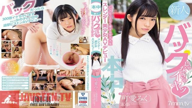 HND-639 Studio Hon Naka - I Only Want Doggy-Style Sex. A Beautiful, Slender College Girl Who Loves Doggy-Style Sex Makes Her Porn Debut. Miku Kawai