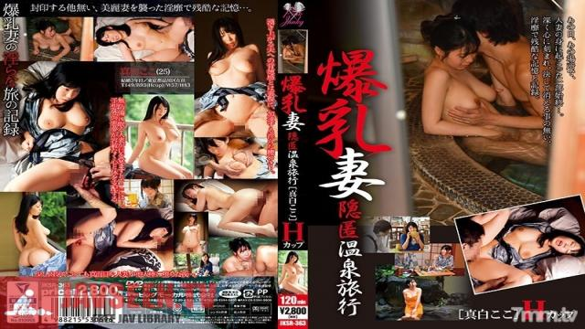 JKSR-363 Studio Big Morkal - A Colossal Tits Wife A Secret Hot Springs Vacation Koko Mashiro H-Cup Titties