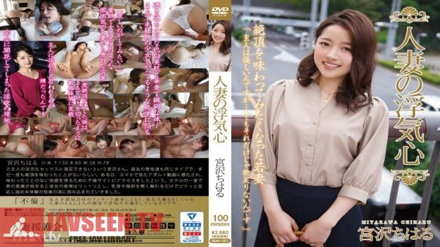 SOAV-051 Studio Hitozuma Engokai/Emmanuelle - Married Woman Wants To Cheat Chiharu Miyazawa