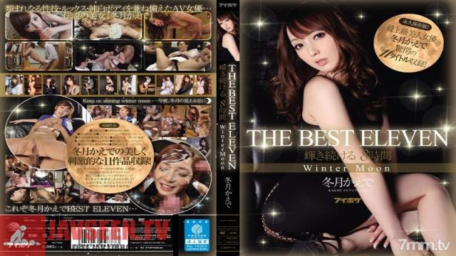 IDBD-614 Studio Idea Pocket - Kaede Fuyutsuki The Best Collection - Watch Her Shiny Body Over An 8 Hour Luxurious Footage! Winter Moon's Best Actress Kaede Fuyutsuki's 11 Masterpiece Titles!