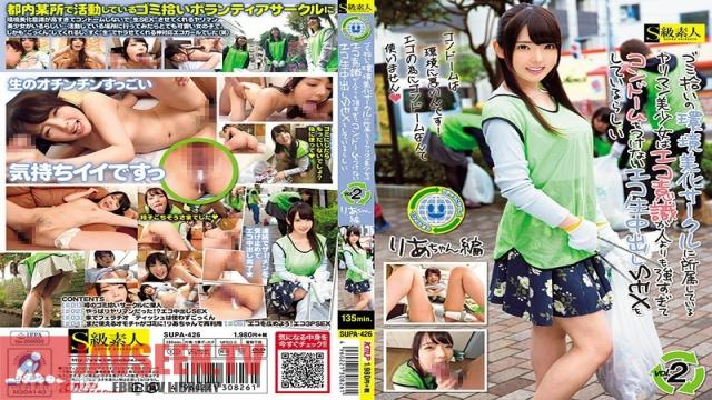 SUPA-426 Studio Skyu Shiroto - This Horny Beautiful Girl Who Belongs To The Environmental Club Has A Sex Drive That's More Powerful Than Her Passion For The Environment, So I Heard That She Likes To Have Eco-Conscious Rubberless Creampie Raw Footage Sex 2 Ria-chan