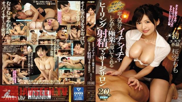 IPX-250 Studio Idea Pocket - A Tired, Middle-Aged Dick Is Rejuvenated! Healing Ejaculation Massage Salon Where Men Are Lovingly Led To Paradise. Momo Sakura