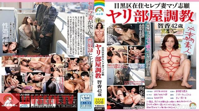 SOJU-008 Studio Yama to Sora - A Wealthy Married Woman From Meguro Who Wants To Be A Sub Gets Trained In The Fuck Room. Chika, 42 Years Old