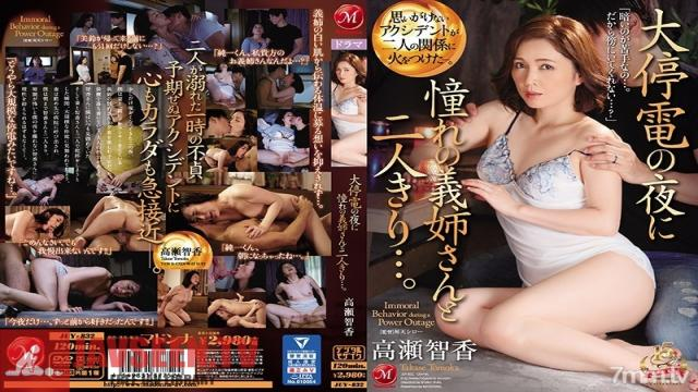 JUY-832 Studio Madonna - Alone With My Hot Sister-In-Law On The Night Of A Major Power Cut... Tomoka Takase