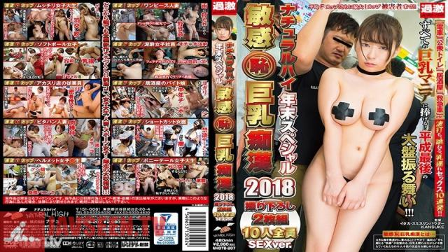 NHDTB-207 Studio NATURAL HIGH - Natural High Year-End Special Sensual (Shameful) Big Tits Molester 2018 Exclusive Footage 10 Ladies/All Of Them Fucking Sex Ver.