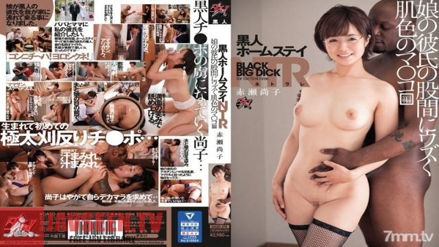 DASD-575 Studio Das - A Black Man Homestay NTR Her Pussy Throbbed For Her Daughter's Boyfriend Shoko Akase