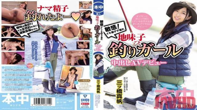 HND-764 Studio Hon Naka - Sensuality! A Cum Squirting Overflowing Plain Jane Girl A Fishing Girl Makes Her Creampie Adult Video Debut Maho Mitsuhashi