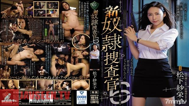 RBD-916 Studio Attackers - All New The Slave Police Inspector 6 Saeko Matsushita