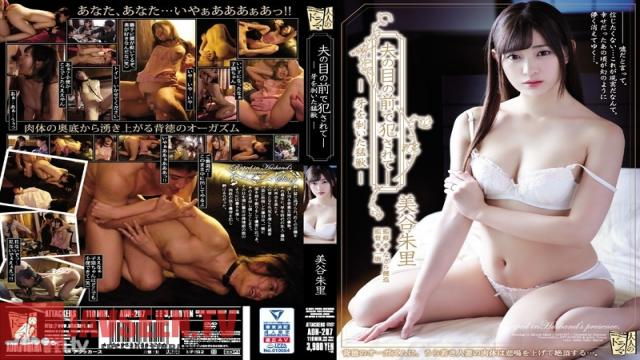ADN-207 Studio Attackers - She Was Fucked In Front Of Her Husband Snarling Sexual Beasts Akari Mitani