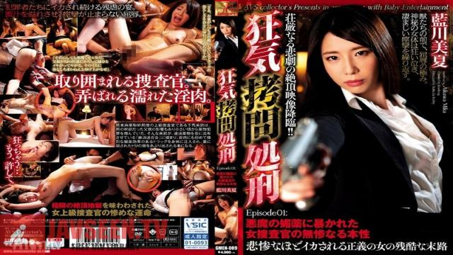 GMEN-009 Studio AVS collector's - The Insane Torture Execution Stand Episode 01 This Female Detective Was Cruelly Exposed With The Devil's Aphrodisiacs Mika Aikawa