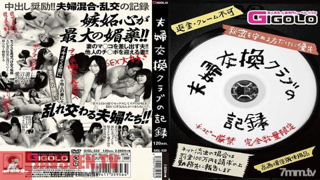 GIGL-532 Studio GIGOLO (Gigolo) - A Video Record Of What Happened At The Husband And Wife Swapping Club
