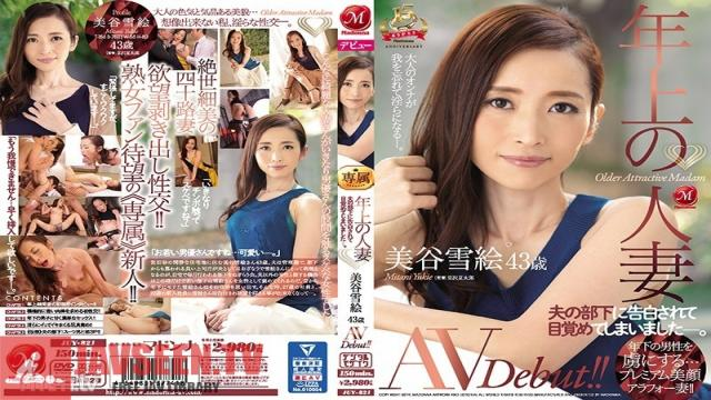 JUY-821 Studio Madonna - Older Married Woman. Yukie Mitani, 43 Years Old. Porn Debut!! My Husband's Subordinate Confessed His Love For Me And I Was Inspired.