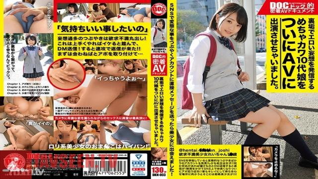 DKN-003 Studio Prestige - This Cute Teen Girl Reveals Her Wildest Fantasies Through Her Personal Account And Tries Being A Porn Actress