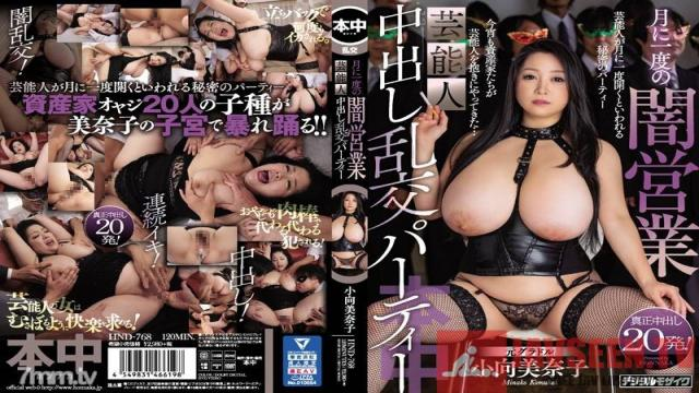 HND-768 Studio Hon Naka - Monthly Shady Dealings Celebrity Creampie Orgy Party. Minako Komukai
