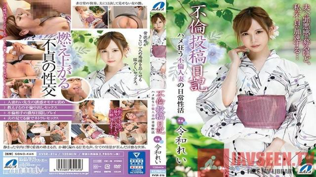 XVSR-516 Studio Max A - Writing About Adultery In Her Diary A Sex-Crazy Adulterous Married Wife's Daily Life - Rei Reiwa