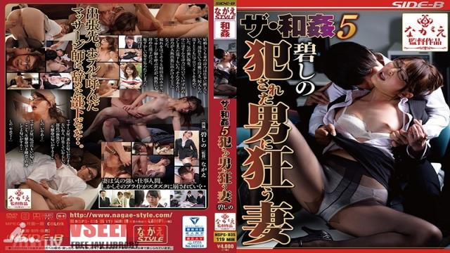 NSPS-835 Studio Nagae Style - The Gangbang - Wife Fucked By 5 Men - Shino Ao
