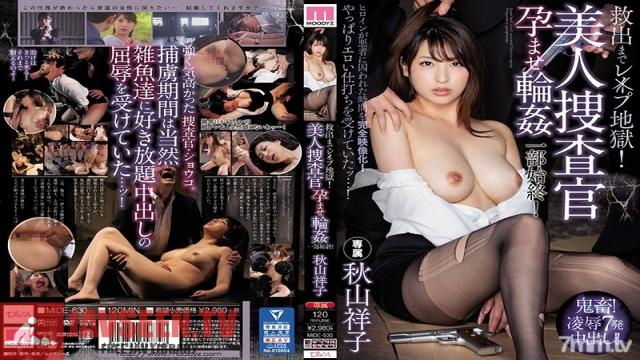 MIDE-630 Studio MOODYZ - Before She's Rescued, She'll Be In Rape Hell! A Beautiful Investigator In A Pregnancy Fetish Gang Bang Fuck Fest, From Start To Finish! Shoko Akiyama