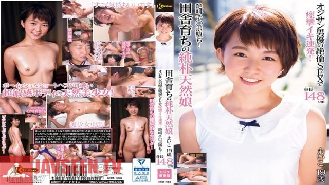 KTRA-068 Studio K-Tribe - A Naive Airhead From The Country. Maiko Akane