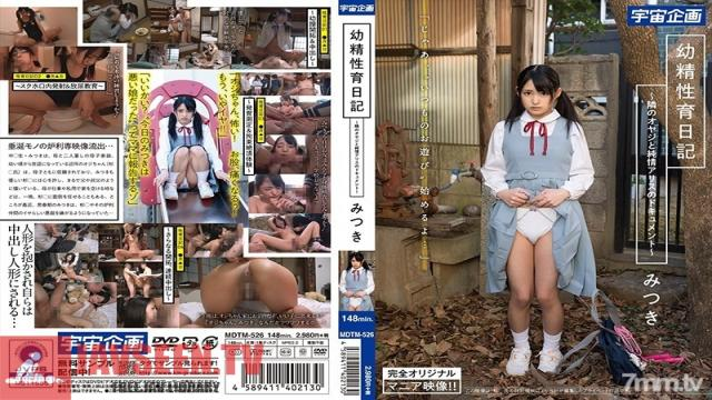 MDTM-526 Studio Media Station - A Fairy Domesticating Sex Diary A Documentary About The Old Man Who Lives Next Door And His Innocent Alice Mitsuki Mitsuki Nagisa
