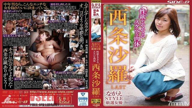 NSPS-798 Studio Nagae Style - Nagae STYLE, Carefully Selected Actresses. A Sexy Body That Turns You On. Sara Saijo. LAST