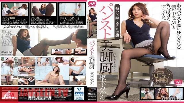 MGMJ-031 Studio MEGAMI - Pantyhose Beautiful Legs Kitchen Mikan Kururugi