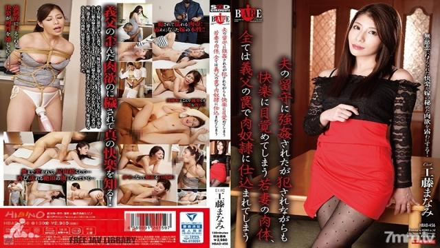 HBAD-456 Studio Hibino - The Body Of A Young Wife Discovers The Pleasure Of Being Raped While Her Husband Is Away But It Was All A Trap Set By Her Father-In-Law To Turn Her Into A Sex Slave. Manani Kudo