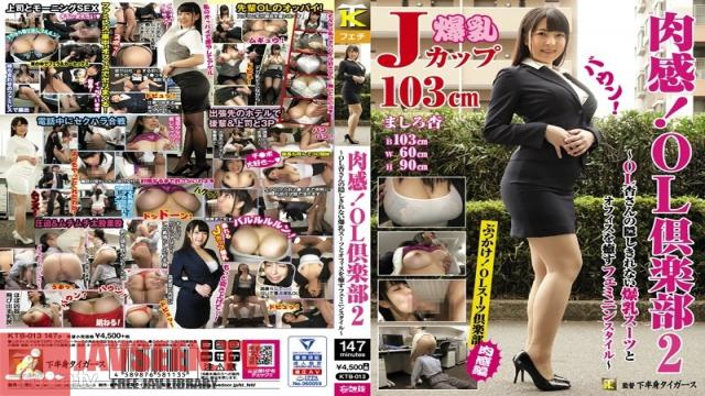 KTB-013 Studio Kahanshin Tigers /Mousouzoku - Voluptuous! Office Lady Club 2 ~The Feminine Style And Business Suit Of Office Lady An Can't Hide Her Colossal Tits~ An Mashiro