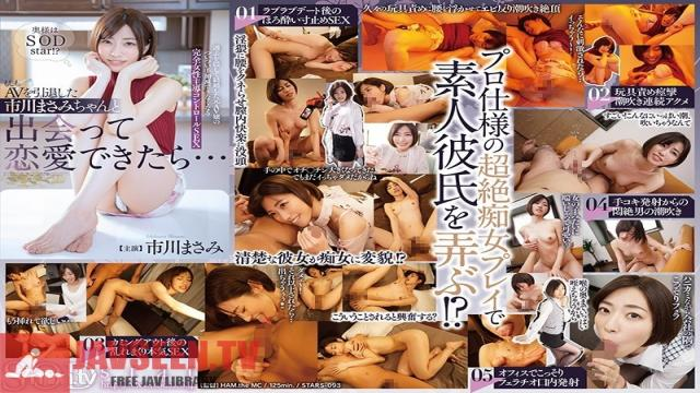 STARS-093 Studio SOD Create - I Met The Retired Porn Actress Masami Ichikawa And Fell In Love...