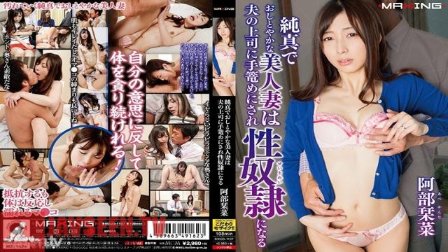 MXGS-1107 Studio MAXING - Graceful & Ladylike Married Beauty Turned Into Sex Slave By Husband's Coworker: Kanna Abe